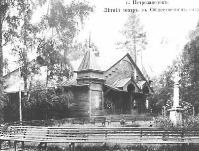 Летний театр. Арх. В.Брусенцов, 1912