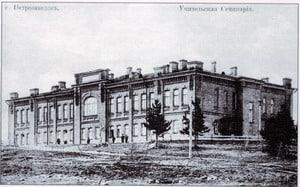 Учительская семинария на открытке начала XX века