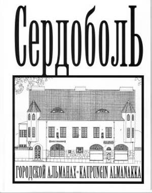 1.Обложка первого выпуска альманаха