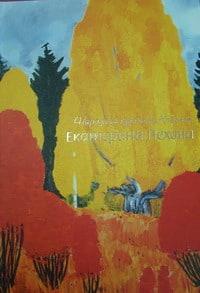 Книга о Е. Пеховой