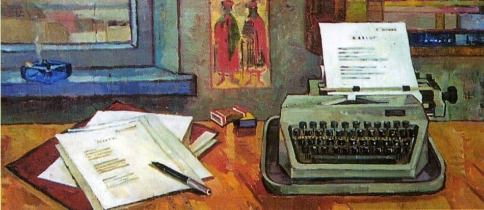 Валентина Авдышева. Печатная машинка
