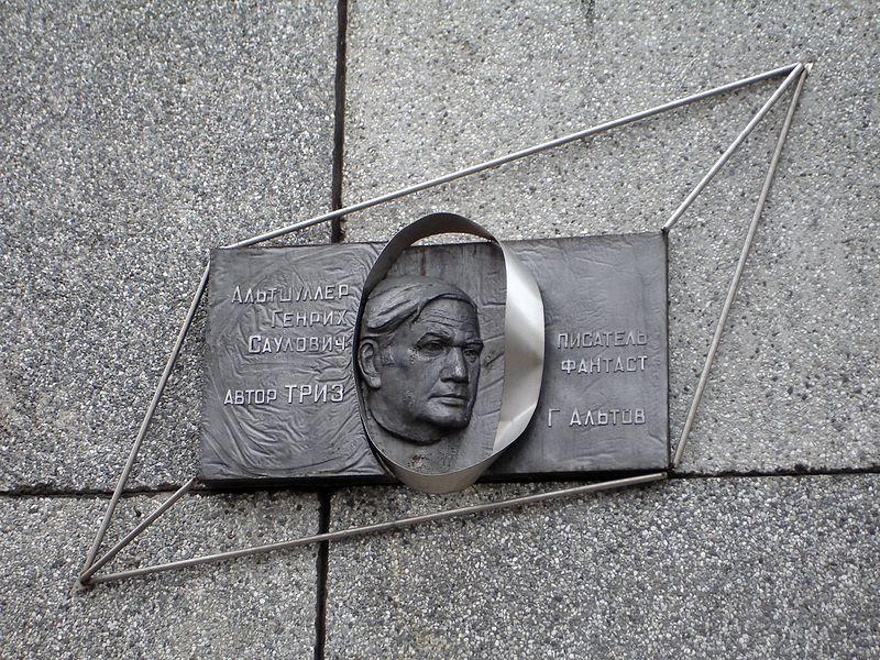 Памятная доска в Петрозаводске. Скульптор Сергей Черепанов