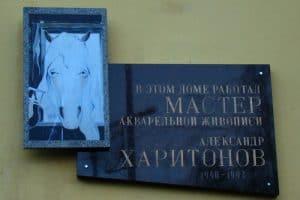 Памятная доска Александру Харитонову. Фото Ирины Ларионовой