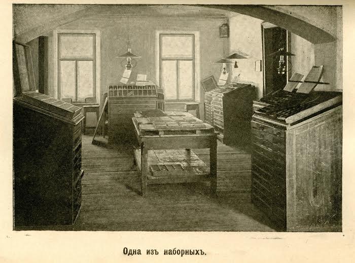 Наборный цех губернской типографии. Фото 1905 года