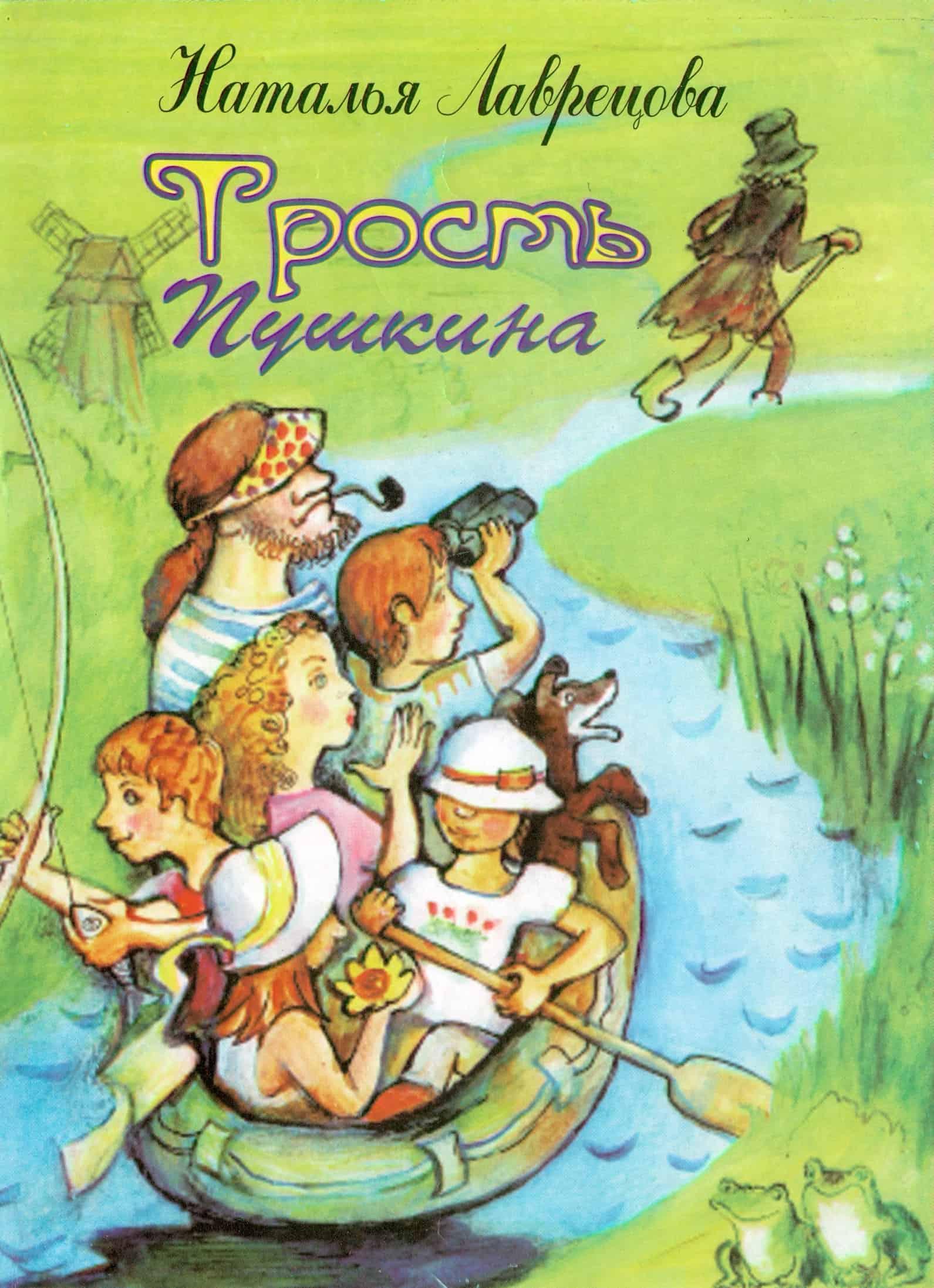 Кто похитил трость Пушкина