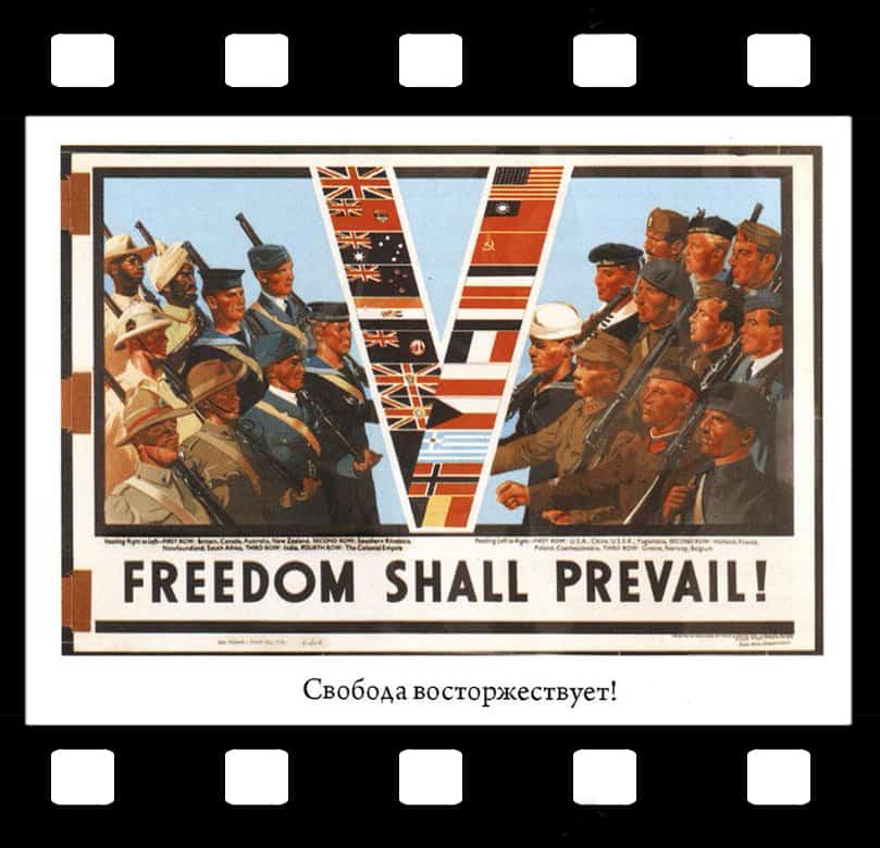 """""""Свобода восторжествует!"""""""
