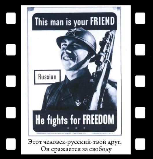 """""""Этот человек - русский - твой друг. Он сражается за свободу"""""""