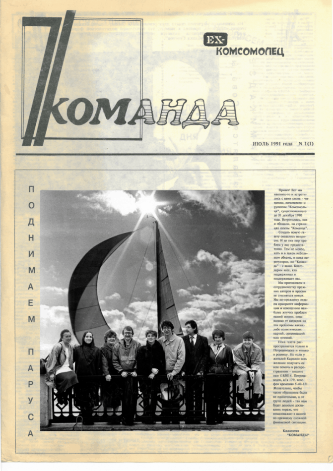 """Первый номер """"Команды"""" в июле 1991-го"""
