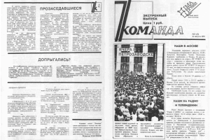 """Номер подпольной газеты """"Команда"""" за 21 августа"""