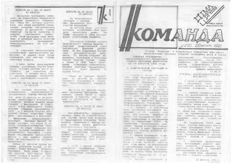"Номер ""Команды"" за 20 августа"