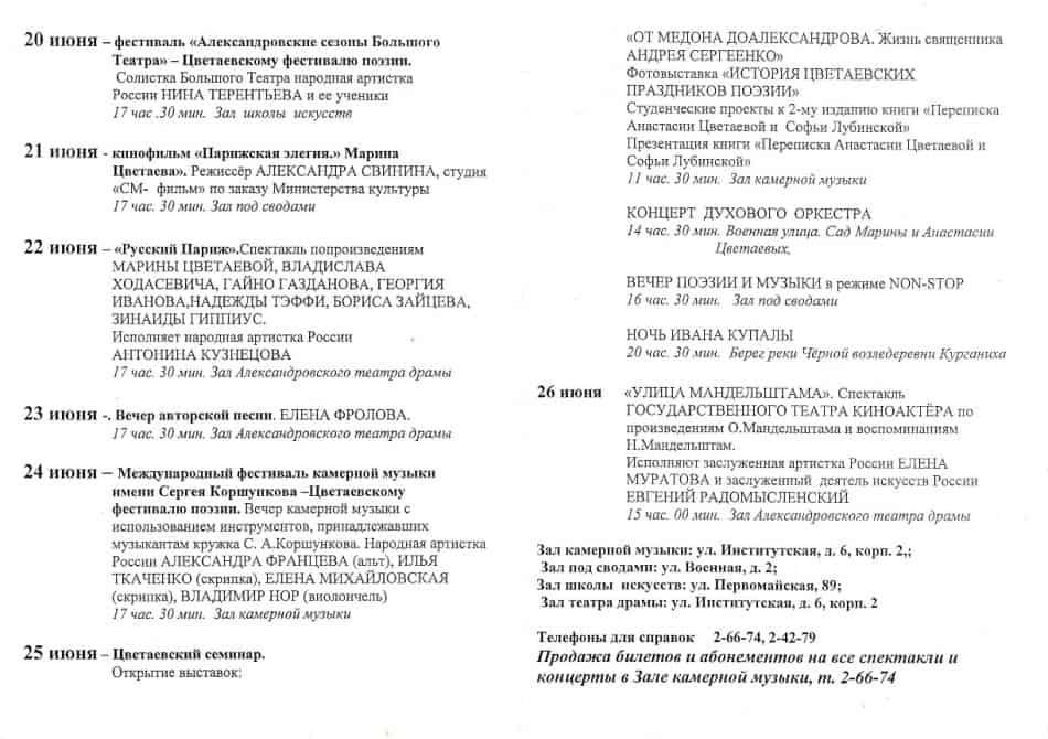 Программа ХХХ Цветаевского фестиваля поэзии|