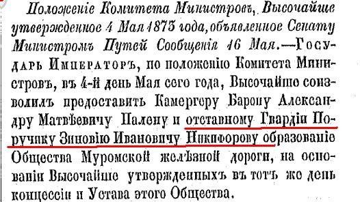 З.И. Никифоров был директором Муромской железной дороги