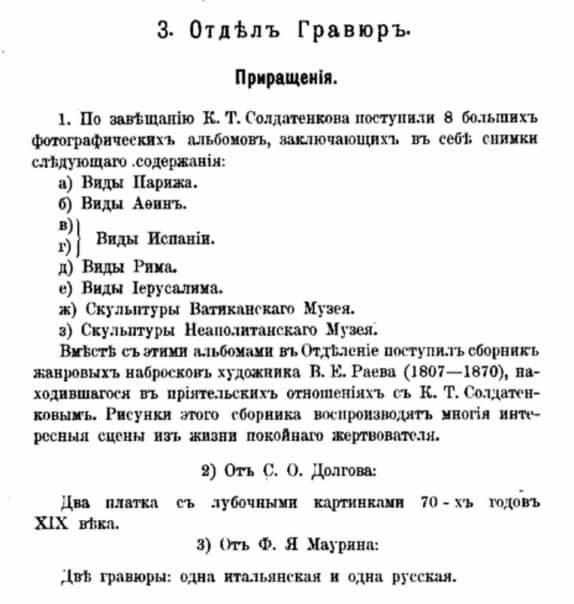Отчет Московскаго публичнаго и Румянцовскаго музеев, 1902 год