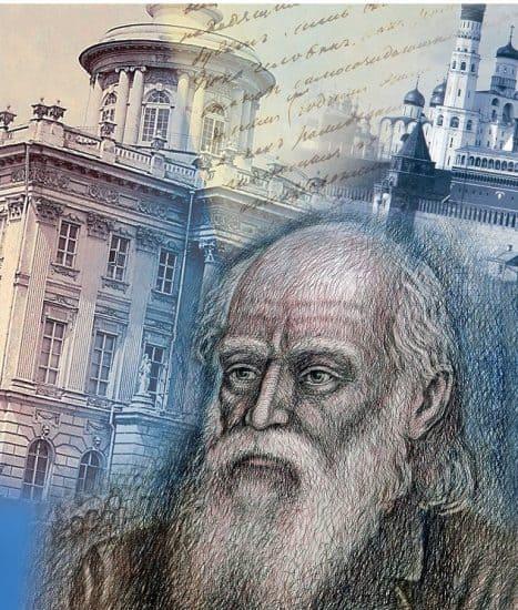 Обложка сборника научных статей «Московский Сократ: Николай Федорович Федоров (1829–1903)»