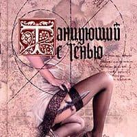 Роман-танго