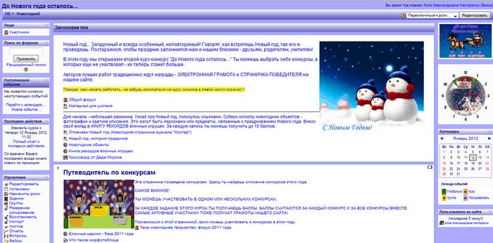 Экран сайта Новая вершина