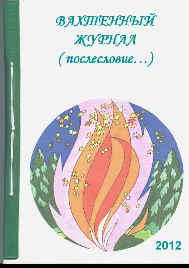 Вахтенный журнал-2012.  Послесловие