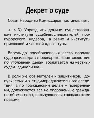 Этот декрет упразднил русскую адвокатуру