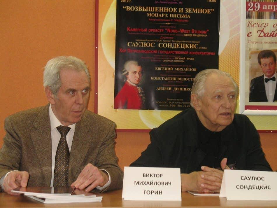 Виктор Горин и Саулюс Сондецкис