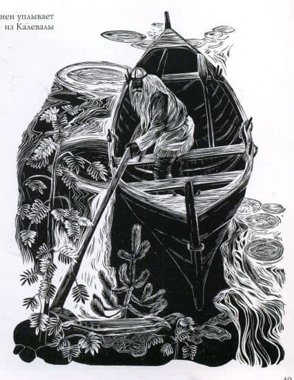 М. Мечев. Вяйнямейнен уплывает из Калевалы. 1975