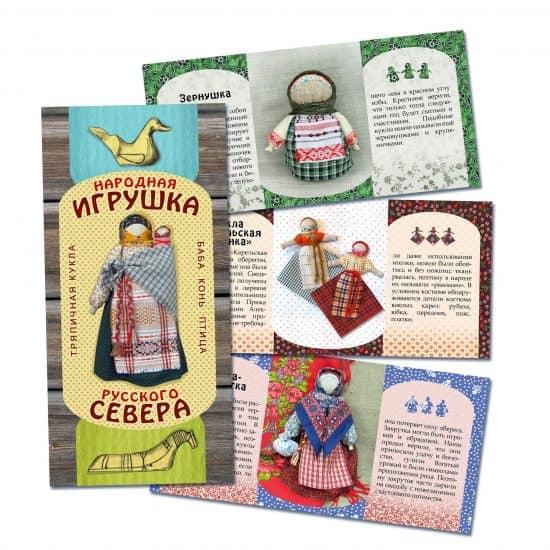 Набор открыток «Народная игрушка Русского Севера»