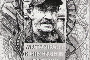 Бандерлог Василий Фирсов