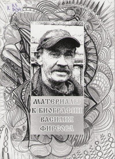 Материалы к биографии Василия Фирсова