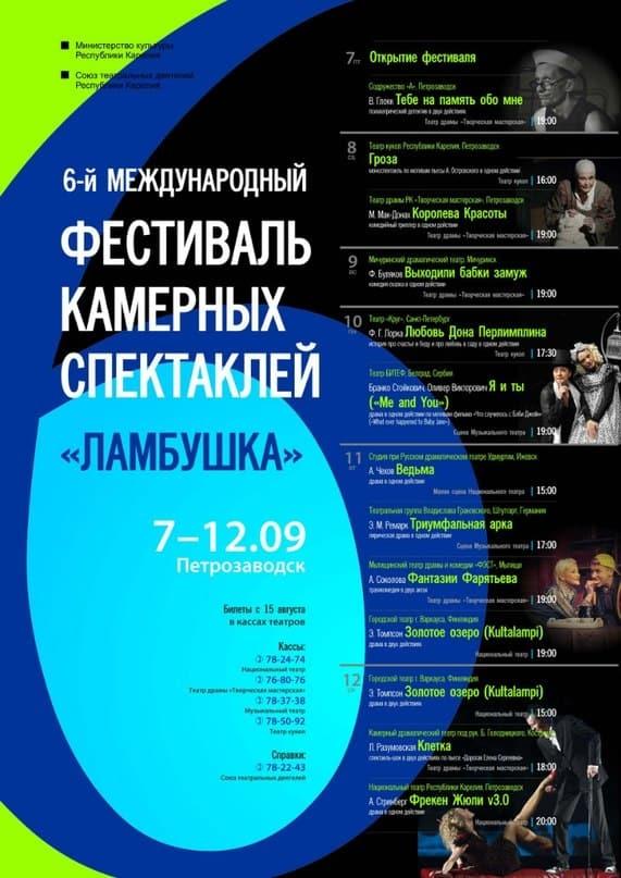 Программа фестиваля «Ламбушка»