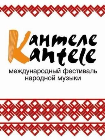 Фестиваль «Кантеле»