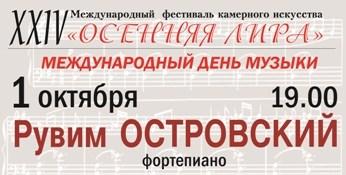 Рувим Островский в Карельской филармонии