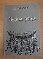 Новая книга Андрея Фарутина