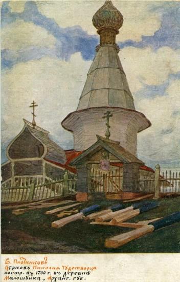 Плотников В. А. Церковь Николая чудотворца. Деревня Малошуйка