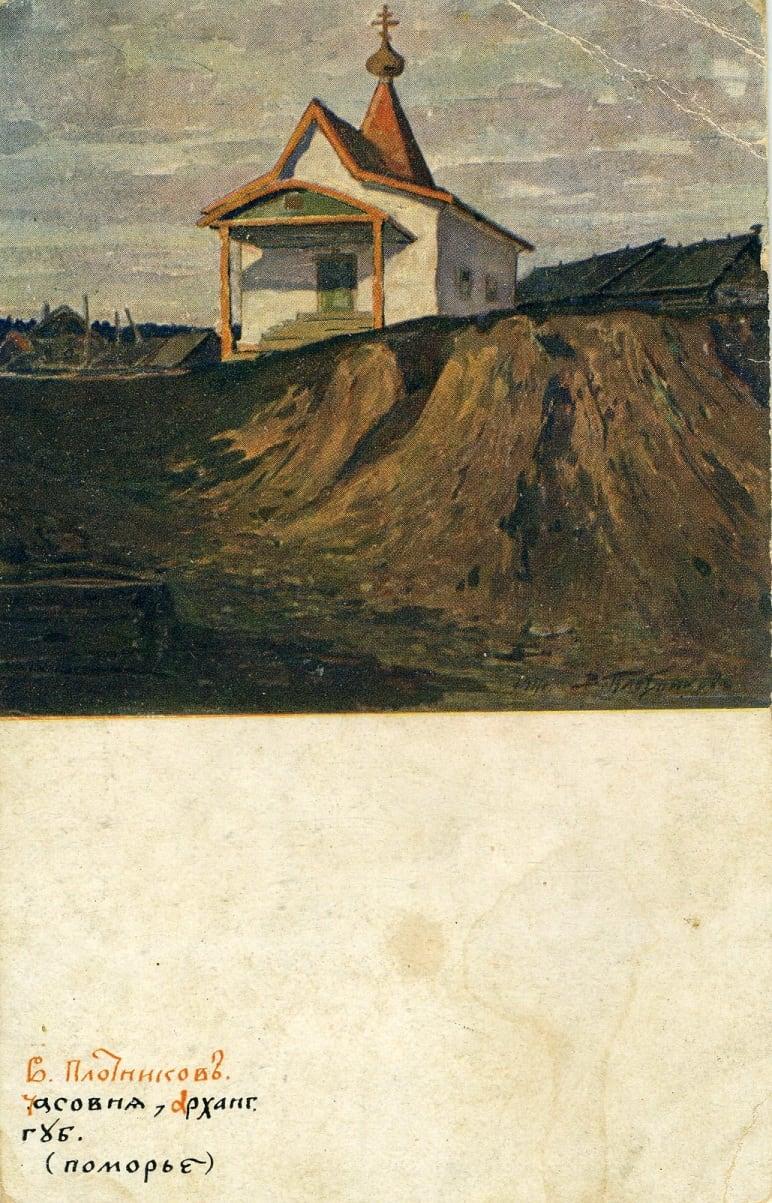 Плотников В. А. Часовня в Поморье