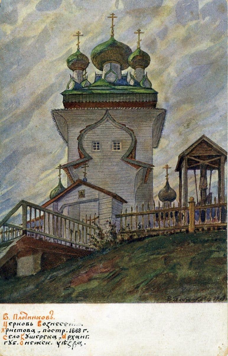 В. А. Плотников. Церковь Воскресения Христова в селе Кушерека
