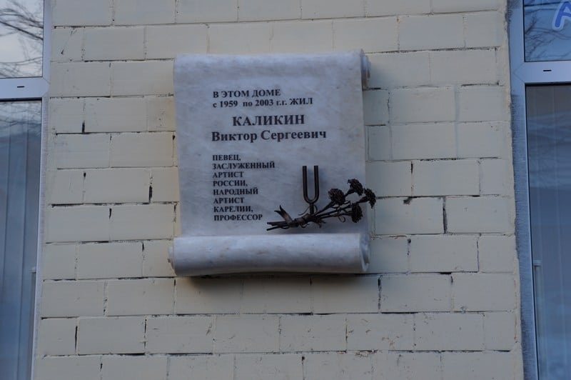 По камертону Виктора Каликина (видео)