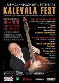 Фестиваль Kalevala Fest