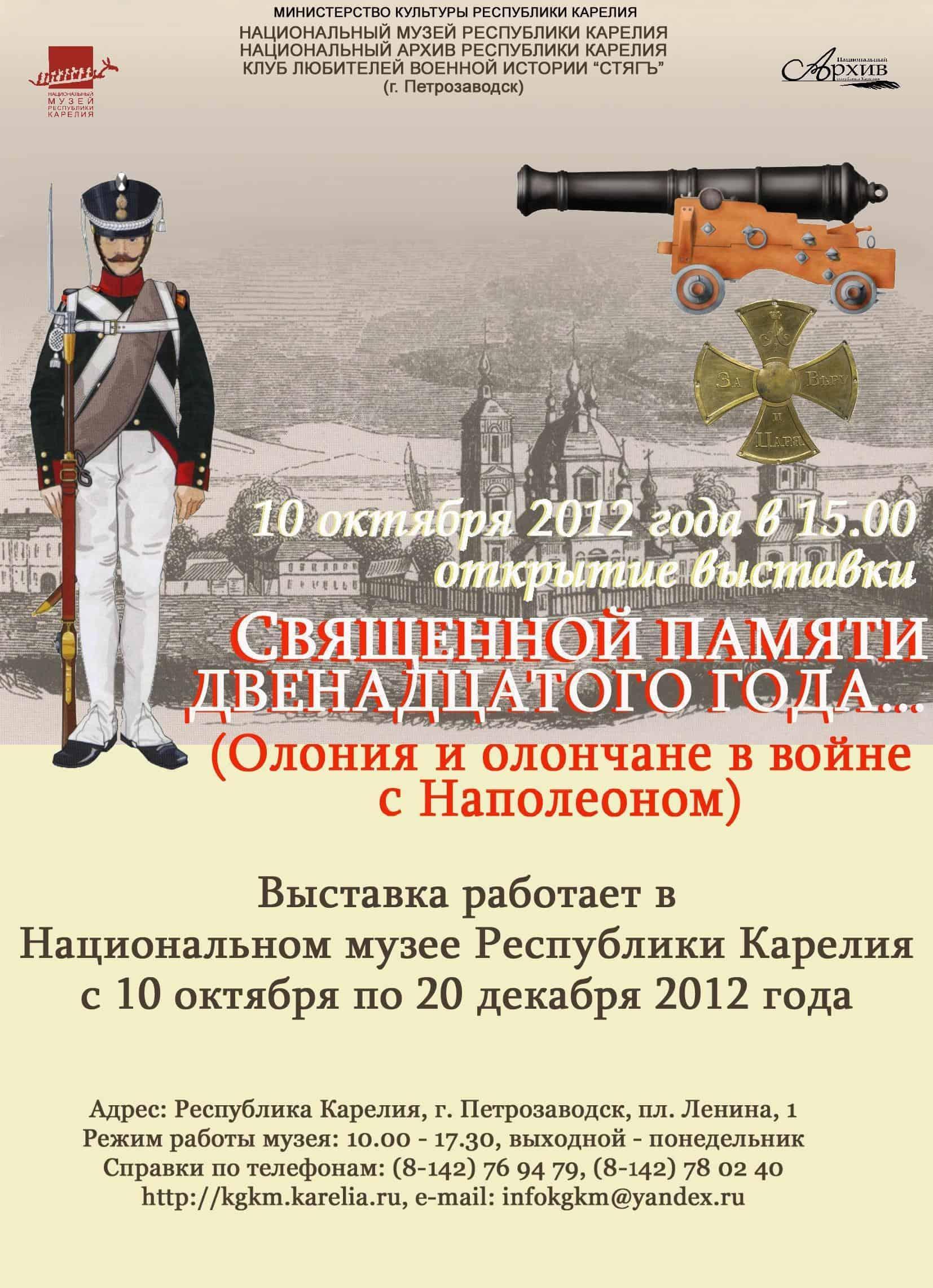 Выставка «Олония и олончане в войне с Наполеоном»