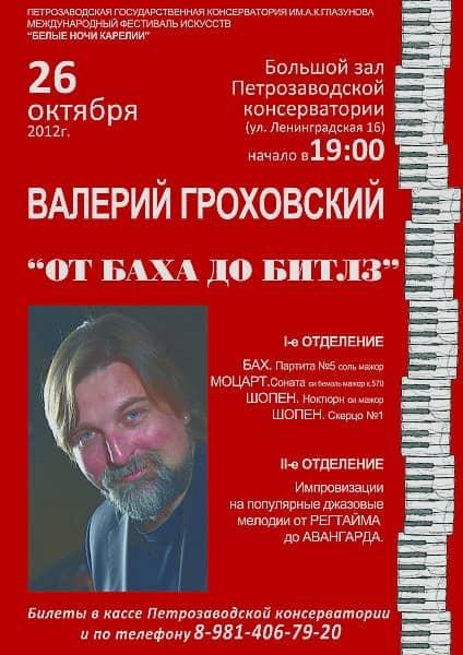 Валерий Гроховский. От Баха до Битлз