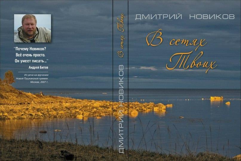 «В сетях Твоих» Дм. Новикова