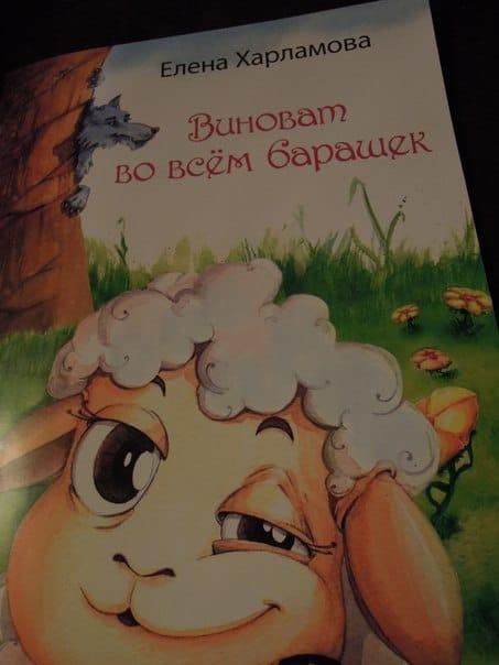 Елена Харламова в «Сказках от Бегемота»