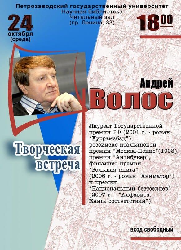 Встреча с Андреем Волосом