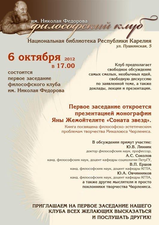 В Петрозаводске открывается философский клуб