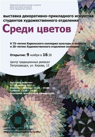 Выставка «Среди цветов»