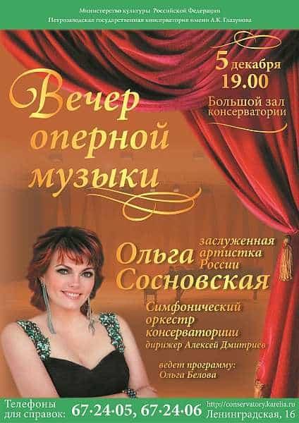 Концерт Ольги Сосновской