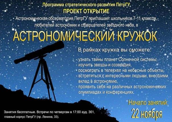 Астрономический кружок для школьников