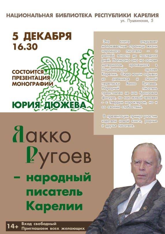 Презентация монографии Юрия Дюжева о Яакко Ругоеве