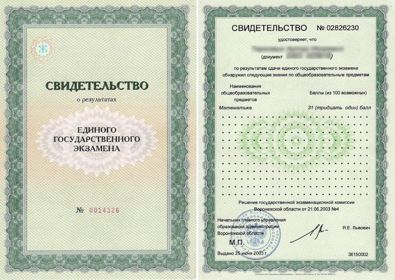 Сертификат ЕГЭ будет действителен три года