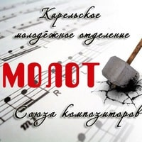 Молот композиторов