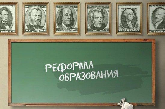 Россияне недовольны системой образования