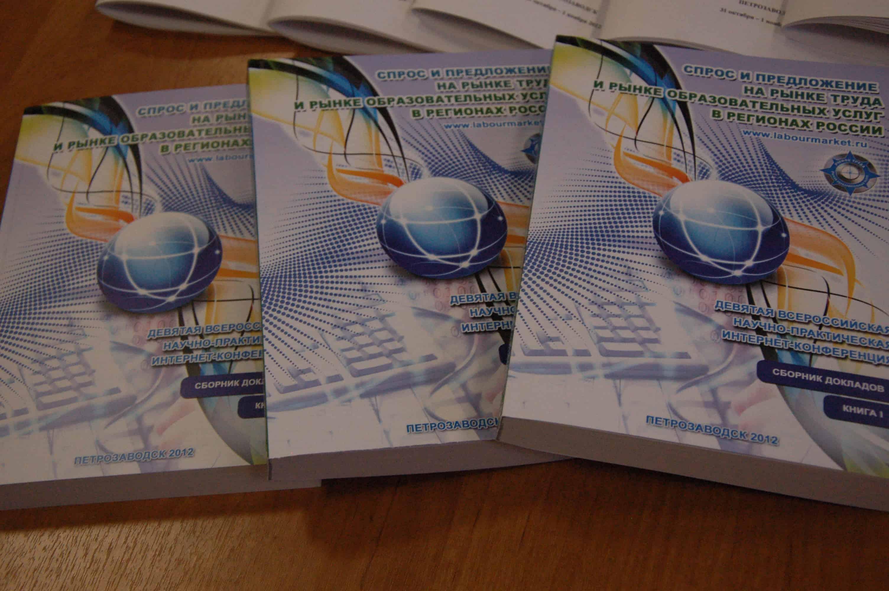 ПетрГУ шестой в России по трудоустройству выпускников